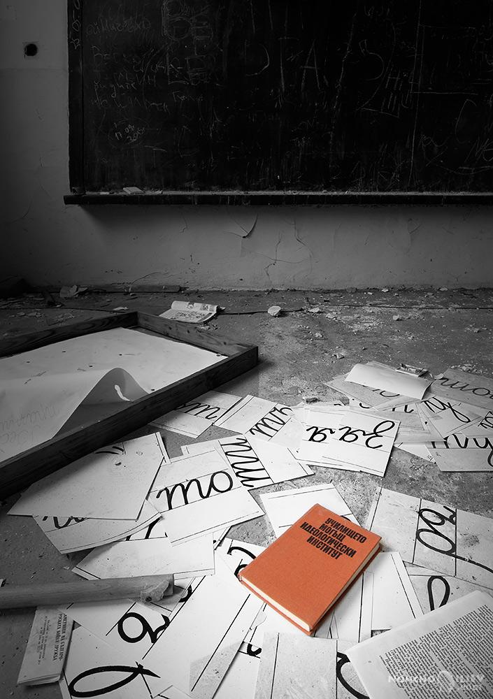 училището могъщ идеологически инструмент