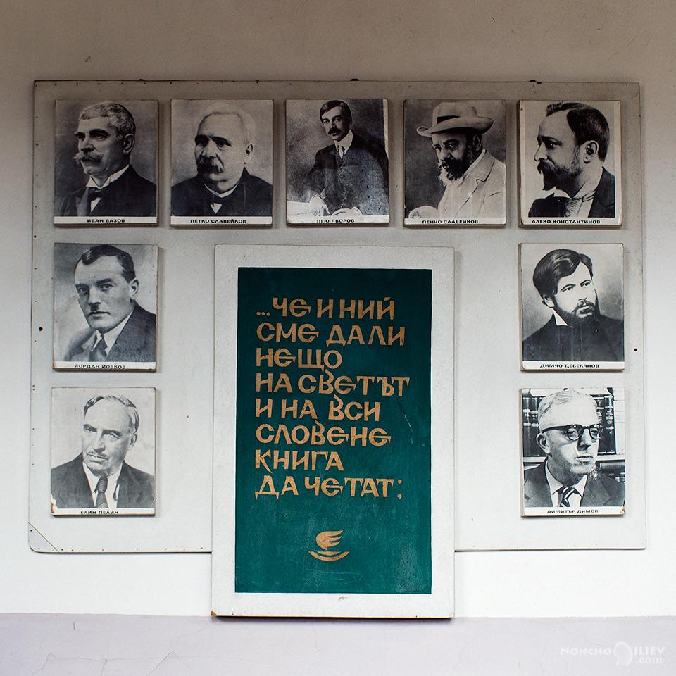 старото училище портрети на писатели