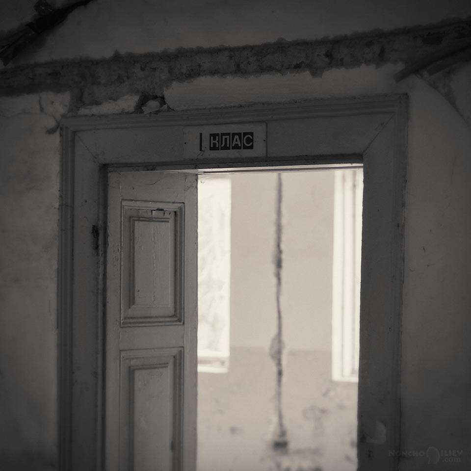 старото училище първи клас